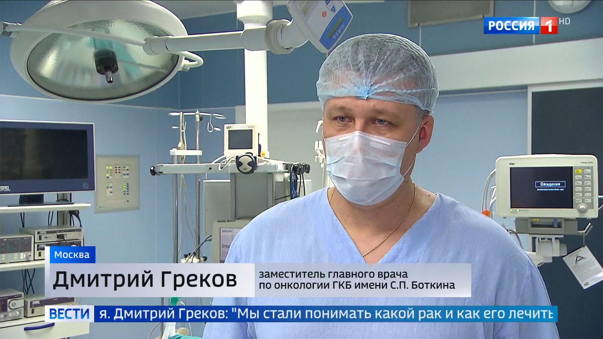 Диагностика и лечение рака молочной железы: международный курс в Боткинской