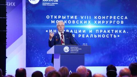 """Открытие VIII Конгресса московских хирургов """"Инновации и практика. Новая реальность"""" 9 июня 2021 года."""