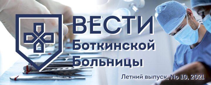 ЛЕТНИЙ ВЫПУСК №10