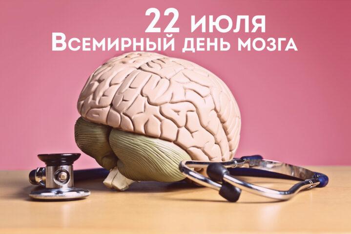 Что важно знать об инсульте и возможностях его лечения. Невролог Боткинской больницы Н.М.КРивошеева - ко Всемирному дню мозга.