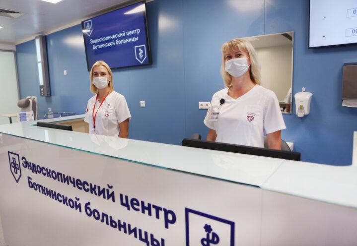 Как попасть на обследование в Эндоскопический центр Боткинской больницы.