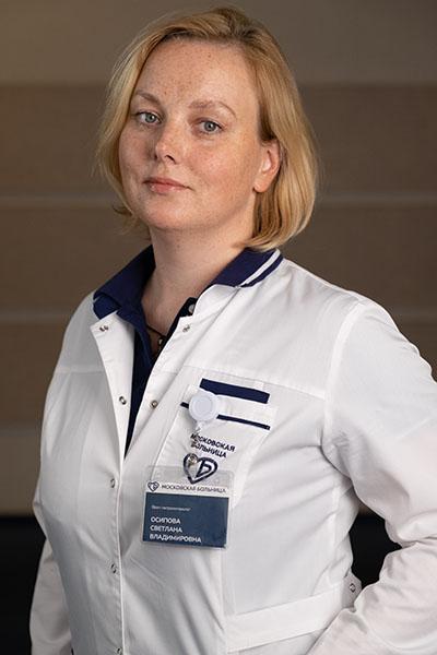 Осипова Светлана Владимировна