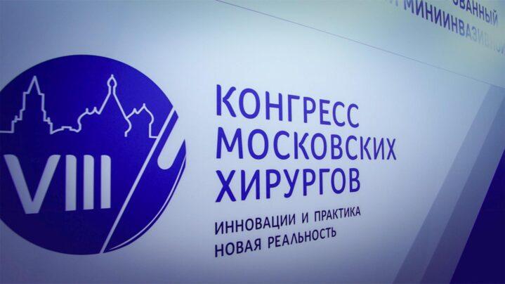 VIII Конгресс московских хирургов 9-10 июня: яркие моменты