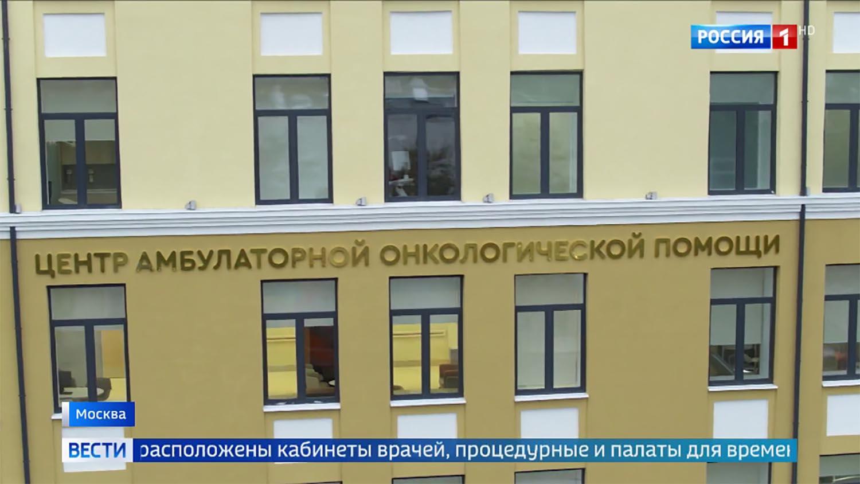 В Боткинской больнице открылся новый Центр амбулаторной онкологической помощи