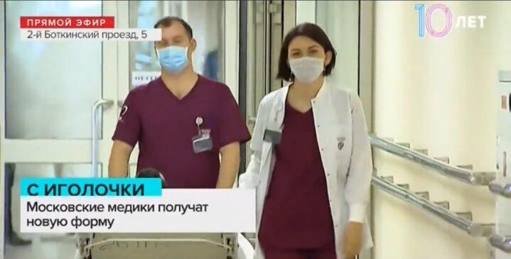 Врачей и медицинских сестёр ГКБ им. С.П. Боткина переодели в новую медицинскую форму