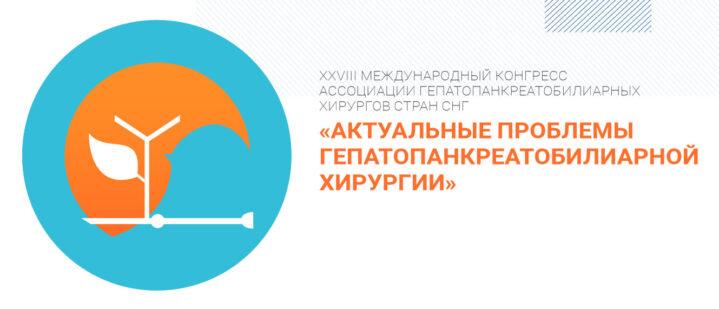Врачи Боткинской приняли участие в XХVIII Международном конгрессе Ассоциации гепатопанкреатобилиарных хирургов стран СНГ
