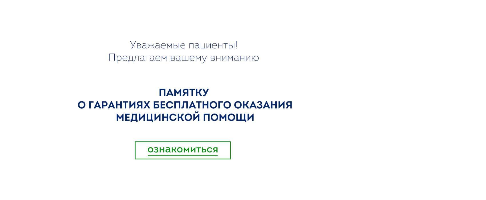 Схема боткинская больница москва фото 596